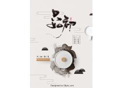 简约大气只如初见中国风水墨海报宣传广告设计模板