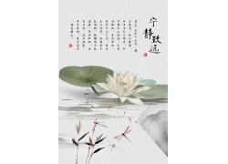 简约大气宁静致远中国风水墨海报宣传广告设计模板