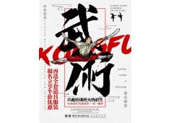 简约大气武术中国风水墨海报宣传广告设计模板