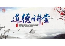 简约大气道德讲堂中国风水墨海报宣传广告设计模板