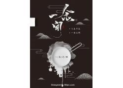 简约大气一念之间中国风水墨海报宣传广告设计模板