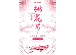 简约大气桃花节中国风水墨海报宣传广告设计模板
