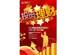 简约大气红色金色投资理财海报广告模板设计模板