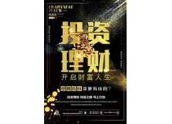 简约大气黑色金色投资理财财富海报广告模板设计模板