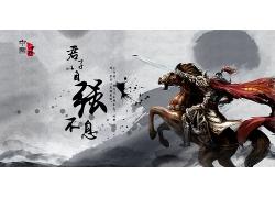 简约大气中国风水墨战马将军君子自强不息海报广告模板设计模板