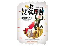 简约大气卡通金币理财投资宣传海报设计模板