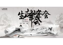 简约大气中国风水墨海报广告生态峰会广告海报设计模板