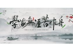 简约大气学海无涯苦作舟中国风水墨海报广告设计模板