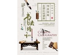 简约大气书法培训毛笔中式海报广告宣传设计模板