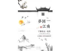简约大气江南山水风景中式海报广告宣传设计模板