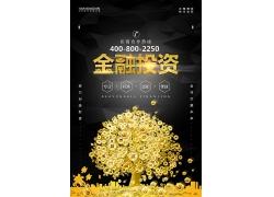 简约大气金色金融投资理财海报广告宣传设计模板