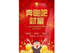 简约大气红色卡通理财海报投资广告宣传设计模板