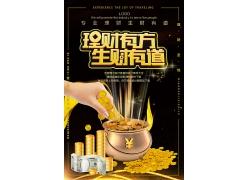 简约大气黑色金色理财有道海报投资广告宣传设计模板