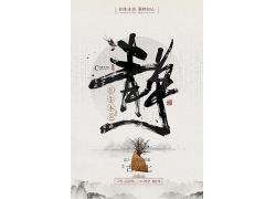 简约大气古文化静书法中式海报广告宣传设计模板