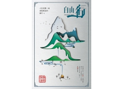简约大气立体镂空山水画中式海报广告宣传设计模板