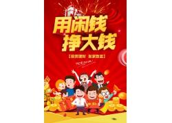 简约大气红色卡通用闲钱挣大钱广告宣传投资理财海报设计模板