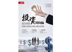 简约大气稳重投资理财海报广告模板设计模板