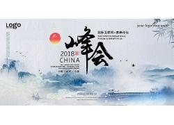 简约大气峰会中国山水中国风水墨海报广告宣传海报设计模板