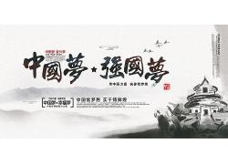 简约大气中国梦中国风水墨海报广告宣传海报设计模板