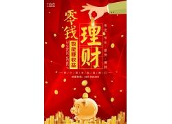 简约大气金色红色可爱小猪存钱罐投资理财海报广告设计模板