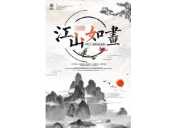 简约大气江山如画山水中国风水墨海报广告宣传海报设计模板