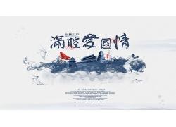简约大气满腔爱国情中国风水墨海报广告宣传海报设计模板