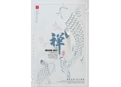 简约大气禅意中国风水墨海报花纹鱼广告宣传海报设计模板