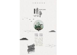 简约大气静中国湖泊山水风光中国风水墨海报广告宣传海报设计模板