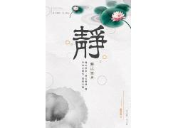 简约大气静以修身中国风水墨海报广告宣传海报设计模板
