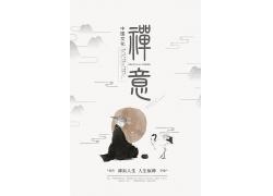 简约大气禅意中国文化中国风水墨海报广告宣传海报设计模板