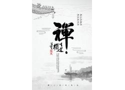 简约大气禅意中国风水墨海报广告宣传海报设计模板