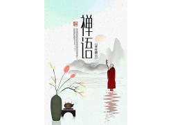 简约大气禅意禅语中国文化中国风水墨海报广告宣传海报设计模板