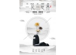 简约大气一花一世界中国风水墨海报广告宣传海报设计模板