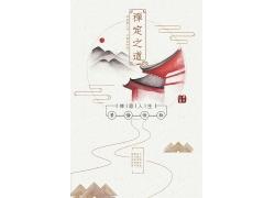 简约大气禅定之道中国风水墨海报广告宣传海报设计模板