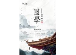 简约大气国学中国风水墨海报广告宣传海报设计模板