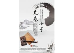 简约大气中国文化先秦七子中国风水墨海报广告宣传海报设计模板