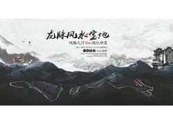 简约大气龙脉风水宝地中国风水墨海报广告宣传海报设计模板