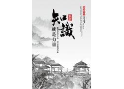简约大气知识就是力量中国文化中国风水墨海报广告宣传海报设计模