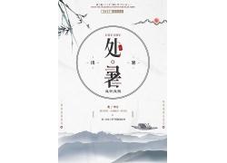 简约大气处暑中国风水墨海报广告宣传海报设计模板