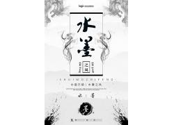 简约大气中国风水墨海报广告宣传海报设计模板