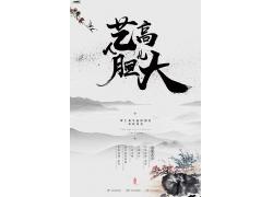 简约大气中国俗语艺高人胆大中国风水墨海报广告宣传海报设计模板