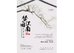 简约大气梦回江南售房中国风水墨海报宣传广告设计模板