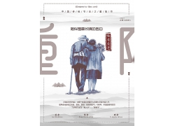 简约稳重重阳节敬老节宣传中式海报设计模板