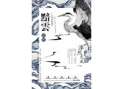 简约大气高端别墅广告宣传海报中国风水墨海报设计模板