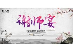 简约大气谢师宴宣传海报中国风水墨海报设计模板
