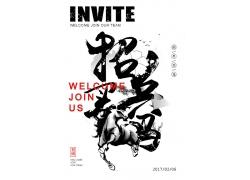 简约大气招兵买马中国风水墨海报广告宣传中式海报设计模板
