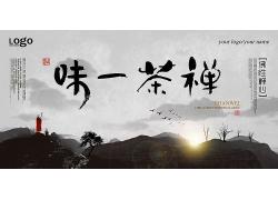 简约大气味一茶禅中国风水墨海报广告宣传设计模板