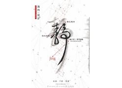 简约大气静文化中国风水墨海报广告宣传中式海报设计模板