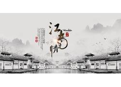 简约大气江南情中国风水墨海报广告宣传设计模板