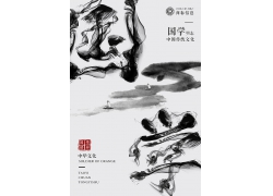 简约大气国学中国风水墨海报广告宣传中式海报设计模板